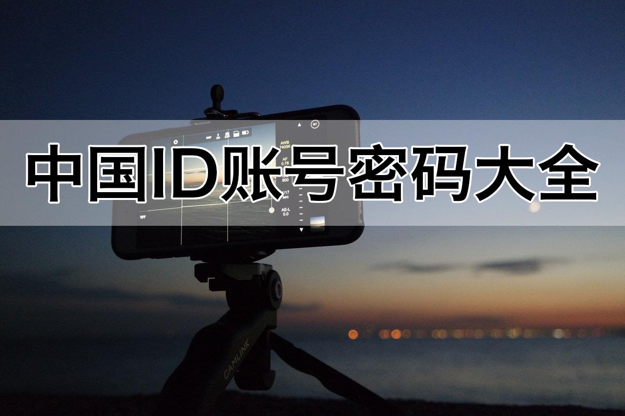 中国Apple ID账号密码大全