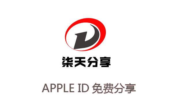 韩国苹果id账号分享