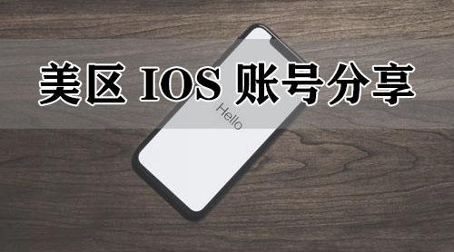 公共免费美区IOS账号分享2020.jpg