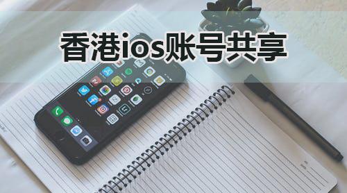 2020年香港ios账号密码免费用.jpg