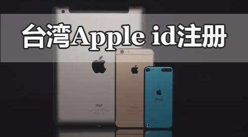 2020年12月 台湾Apple id最新注册教程.jpg