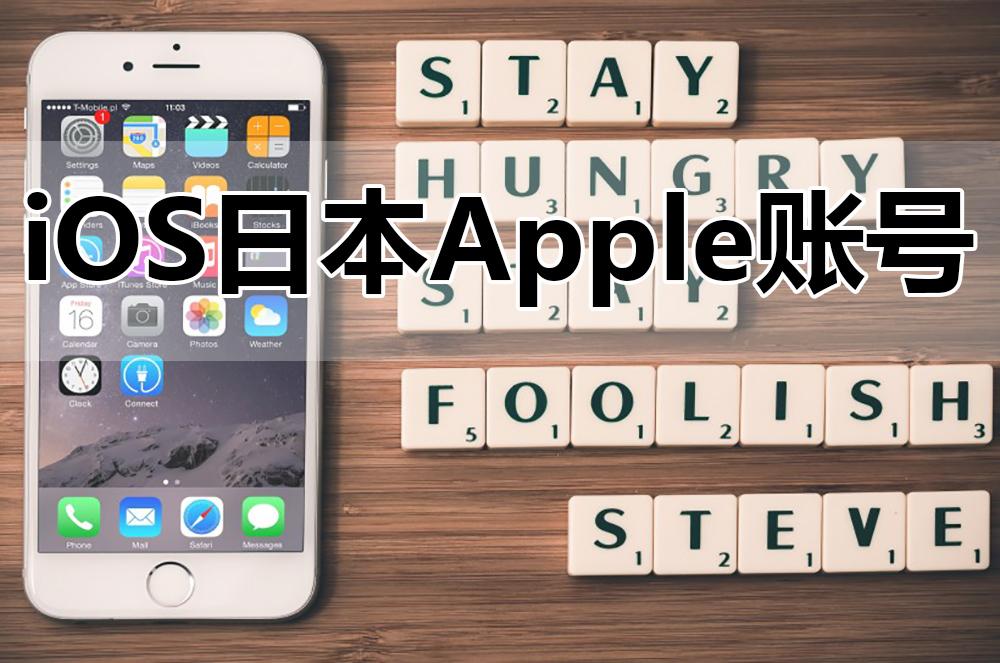 最新iOS日本Apple账号密码免费分享.jpg