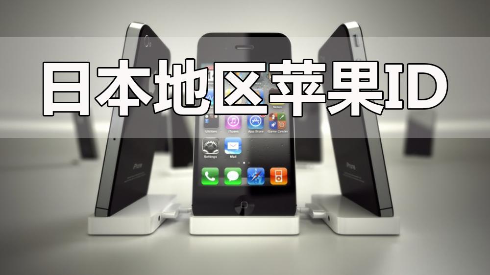 日本地区苹果ID已激活账号分享免费 苹果商店可登录.jpg