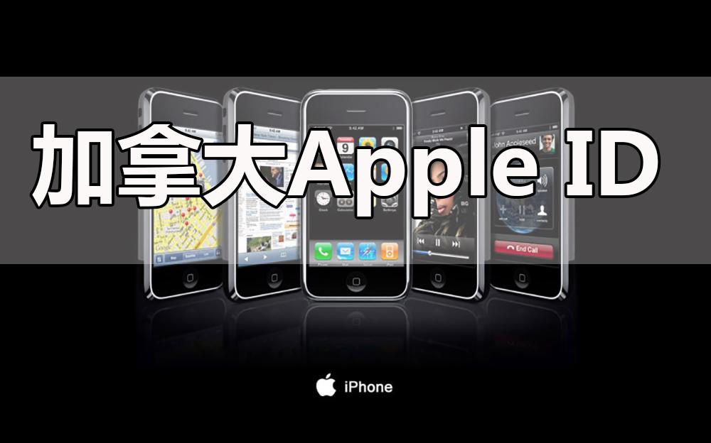 2020国外苹果账号分享 加拿大Apple ID账号免费共享.jpg