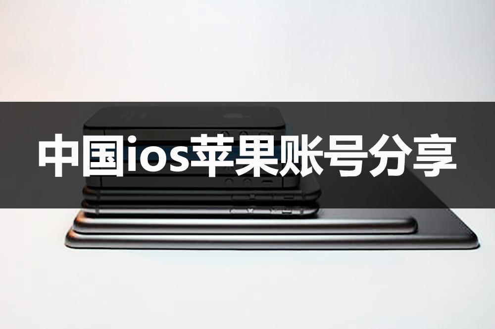 中国ios苹果账号密码分享 2020年全新不锁定.jpg