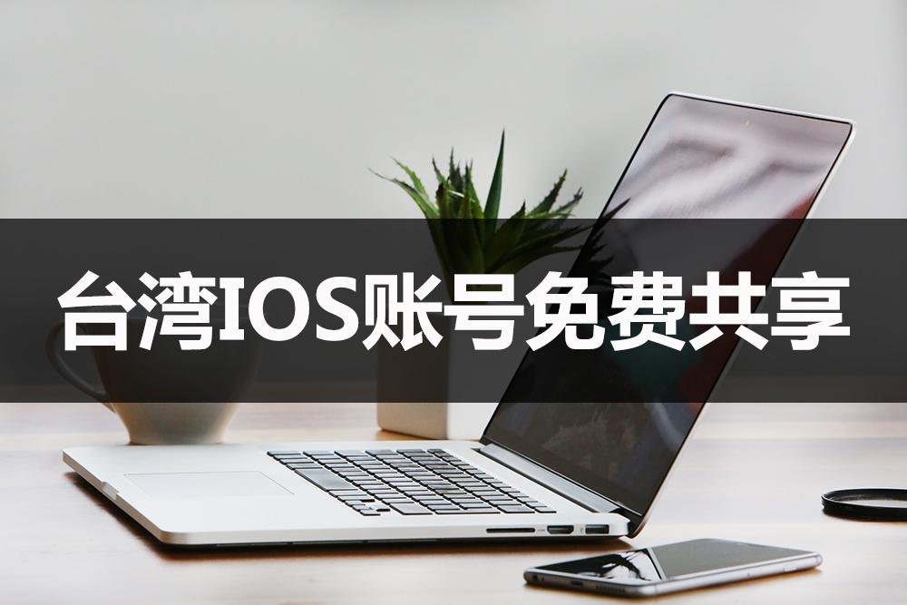 台湾IOS账号免费共享最新 2020年12月.jpg