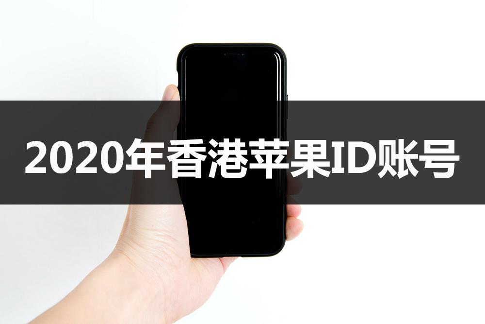 香港苹果id 2020年全新账号 免费领取啦!.jpg