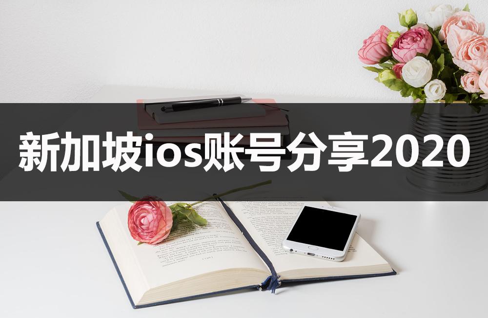 新加坡ios账号分享2020  [亲测可使用].jpg