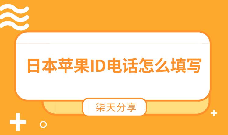 日本号码.png