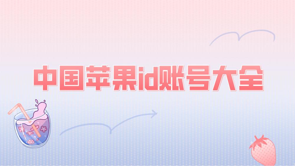 中国大陆苹果id账号大全2020.jpg